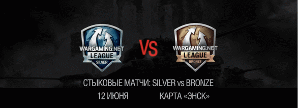 ACES_TV: Стыковые матчи Silver VS Bronze League WG, формат 7/42