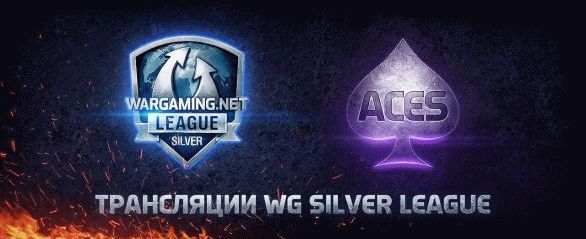Стримы II сезона Silver League WG на Aces TV: 2 тур I Раунд