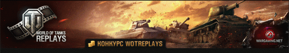 "Конкурс от Wot Replays ""Максимальный урон"""