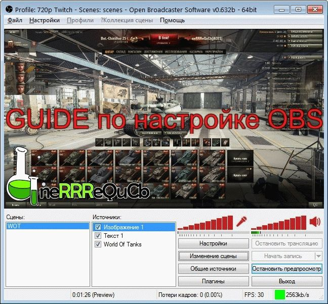 Гайд по настройке OBS - Open Broadcaster Software. Версия 2.0