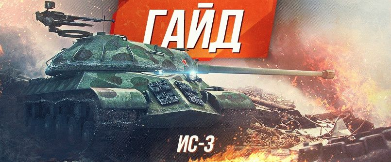 Гайд по советскому тяжелому танку 8 уровня ИС-3 WoT