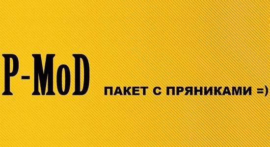 PMOD Пакет с пряниками для world of tanks 0.9.18.0