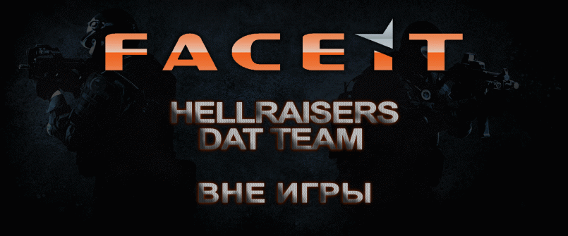HR и daT потеряли квоты на FACEIT  League 2015