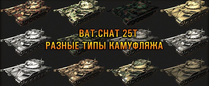 Пак шкурок для Bat.Chatillon 25t для World of Tanks 0.9.14 (16 штук)