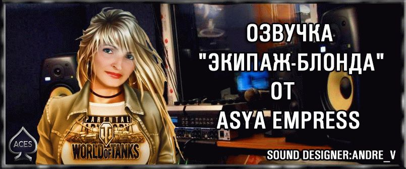 "Озвучка ""Экипаж-Блонда"" для World of Tanks 0.9.18"