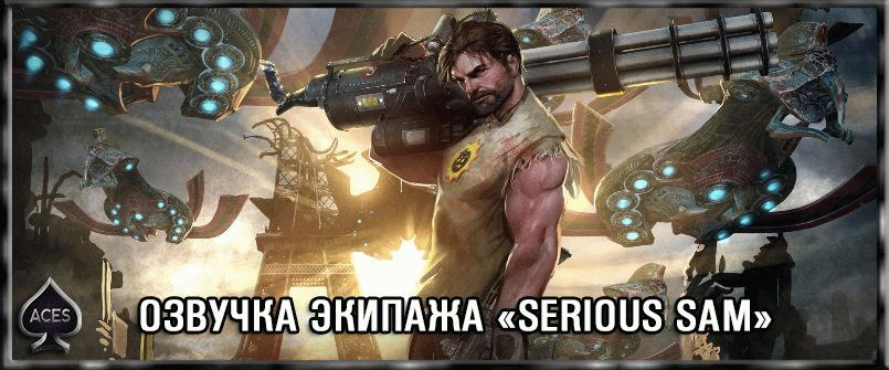 Озвучка экипажа «Serious Sam» для World of Tanks 0.9.18