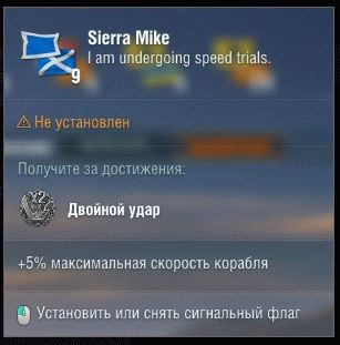 коды на world of warships
