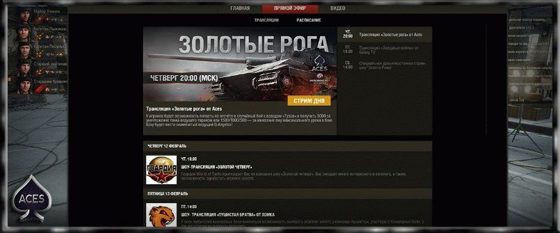 Мод WG Stream для World of Tanks 0.9.18
