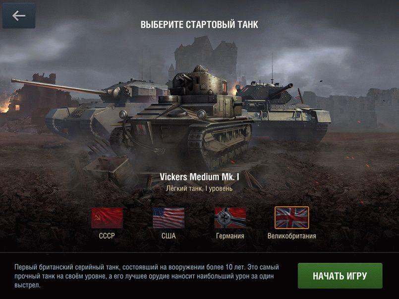 инвайт код танки блиц