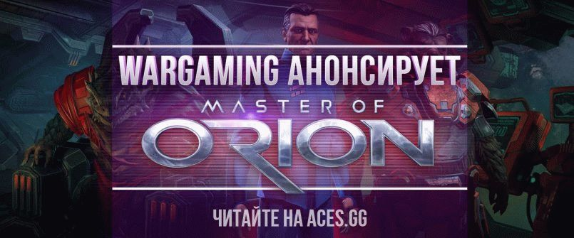 Wargaming анонсирует Master Of Orion