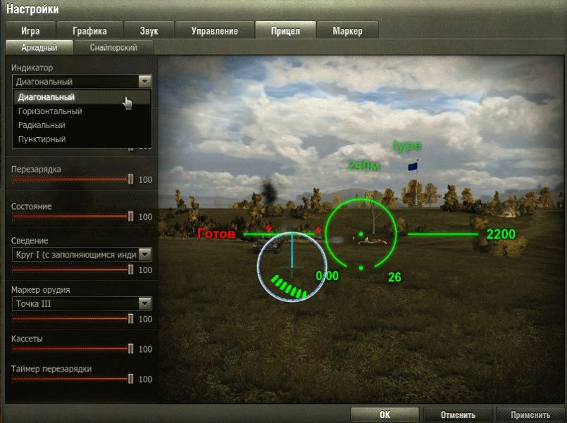 Серия прицелов Strike для World of Tanks 1.0.2.3