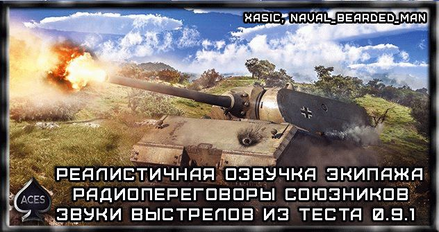 RTCS Audio Mod-Pack (Реалистичная озвучка экипажа) для World of Tanks 0.9.16