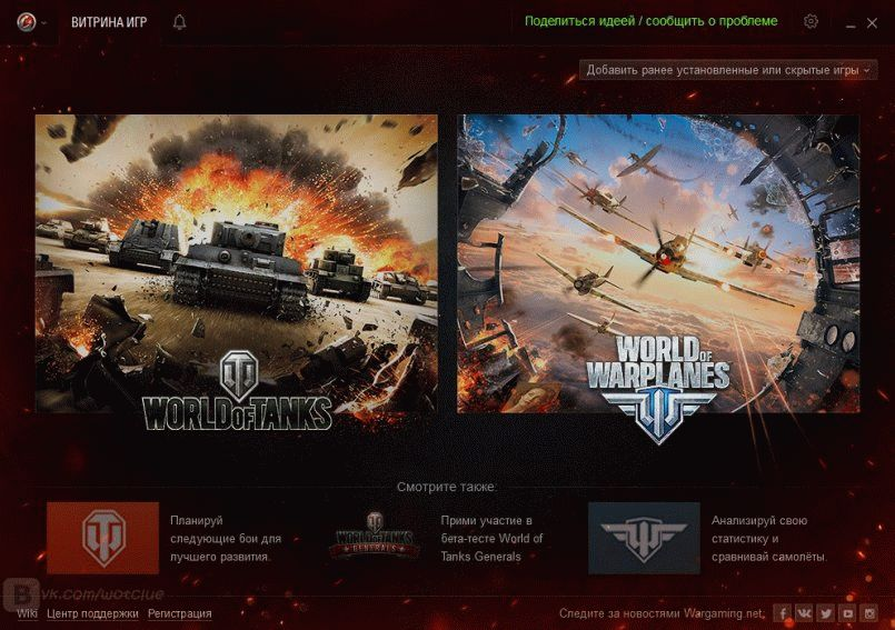 В разработке: Wargaming game center