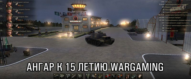 Ангар к Дню Рождения компании Wargaming для World of tanks 0.9.17