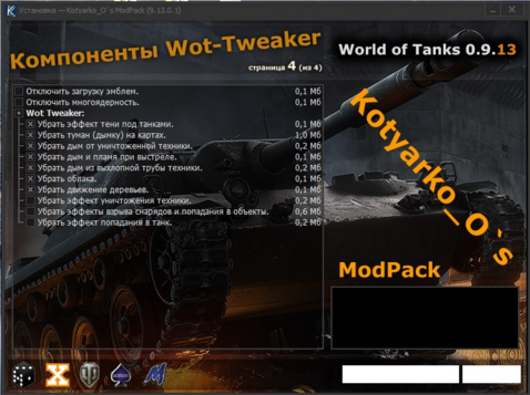 Сборка модов  Kotyarko_O`s для World of Tanks 0.9.17.1