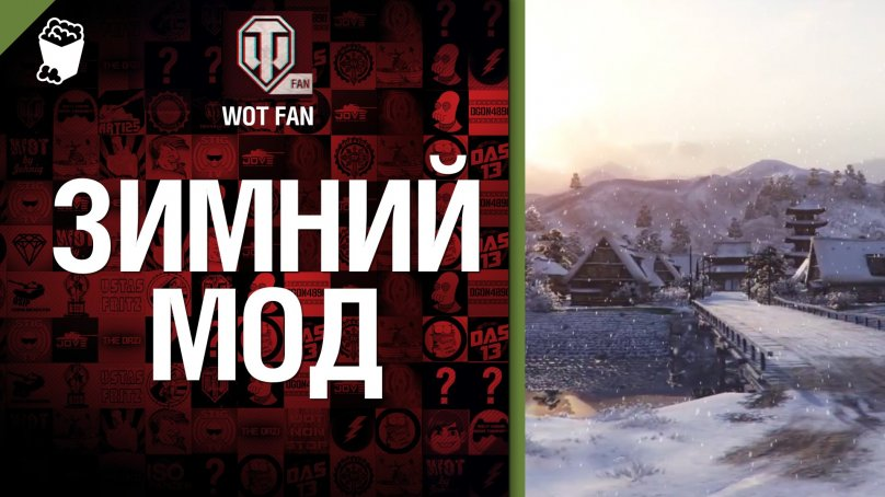 Зимний мод - 2016 версия 2,0 для World of Tanks 0.9.13