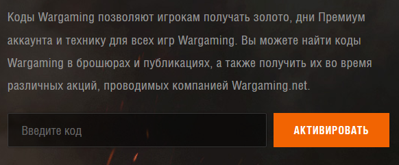 Активация бонус-кода в World of Tanks. Инструкция