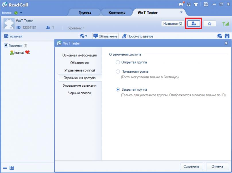 Обзор программы RaidCall. Как скачать РК на русском