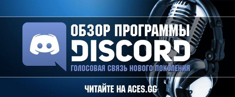 golosovaya-svyaz-dlya-igr