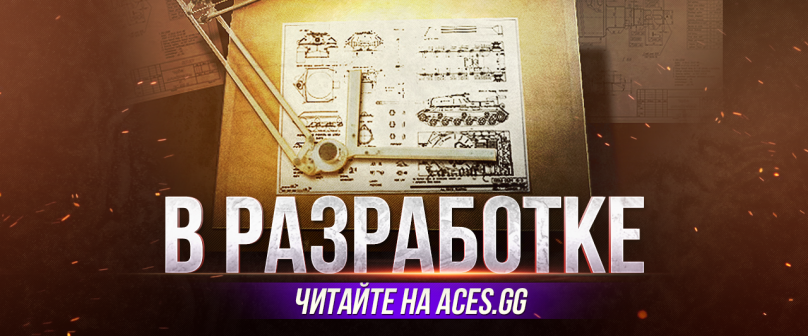 В разработке: ап Type 4 Heavy и Type 5 Heavy на супертесте