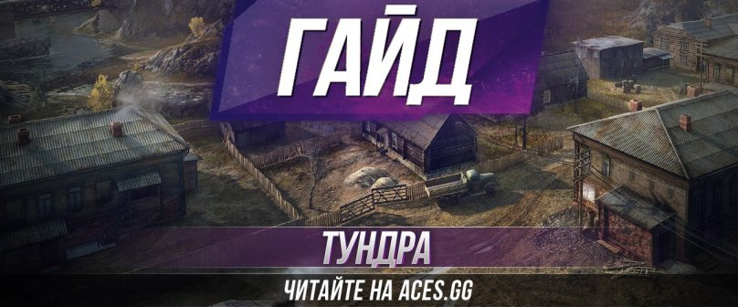 Тундра гайд. Обзор карты World of Tanks от портала Aces.gg