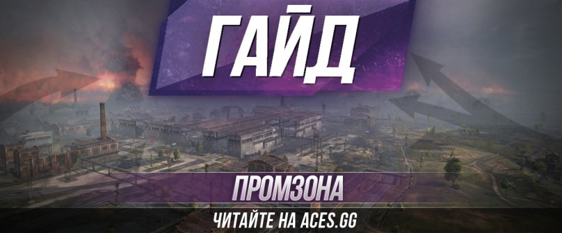 Промзона. Обзор карты World of Tanks от портала Aces.gg