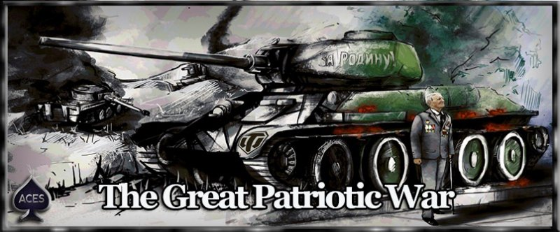 Озвучка экипажа The Great Patriotic War для World of Tanks 0.9.18