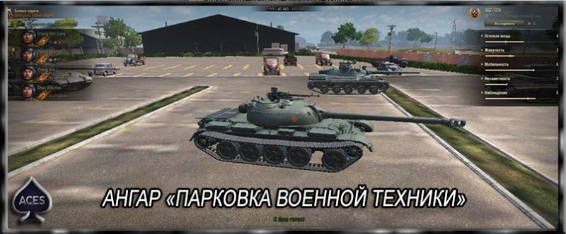 Ангар «Парковка военной техники»  для World of Tanks 0.9.15.0.1