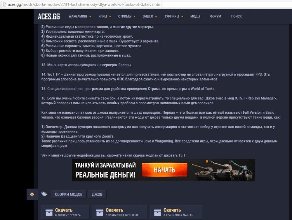 Скачать Моды Для World Of Warplanes С Официального Сайта От Джова - фото 5