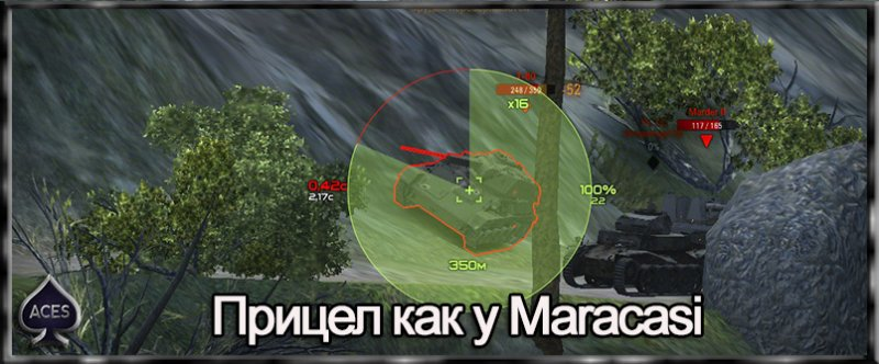 Прицел как у Maracasi  для World of Tanks 0.9.19.1.1