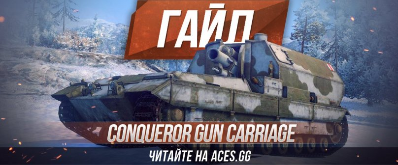 Гайд по Арт-САУ Conqueror Gun Carriage от aces.gg