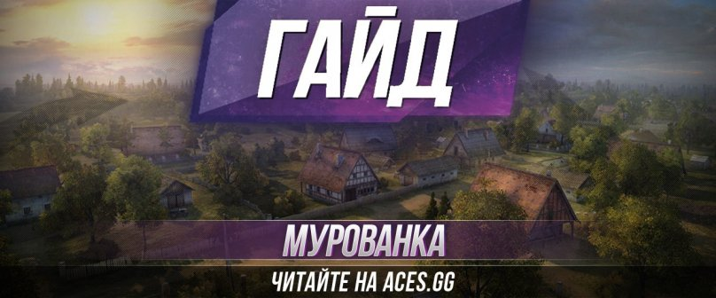 Мурованка гайд. Обзор карты World of Tanks от портала Aces.gg