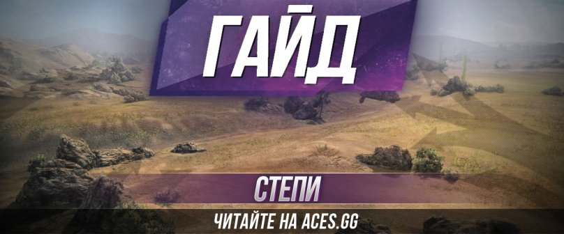 Степи гайд. Обзор карты World of Tanks от портала Aces.gg
