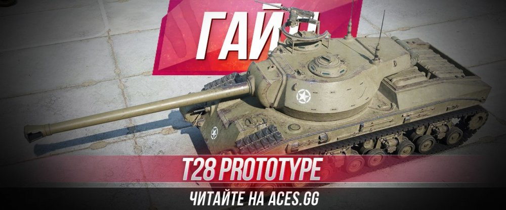 T28e was an improved t28 medium tank, better armored and armed (in game with the kv1 85mm gun)