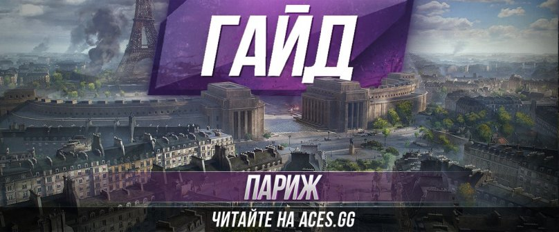Париж гайд. Обзор карты World of Tanks от портала Aces.gg