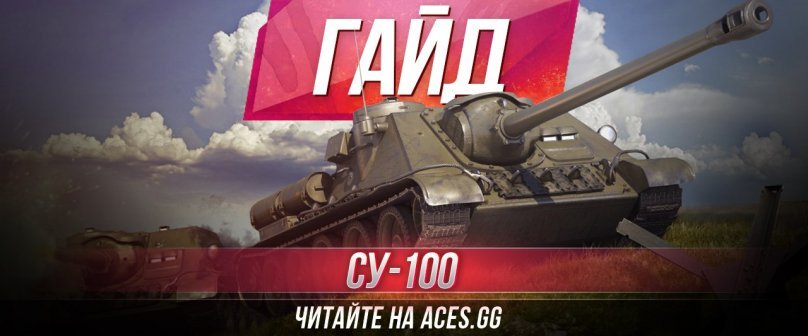 Гайд по ПТ-САУ шестого уровня СУ-100 World of Tanks от aces.gg