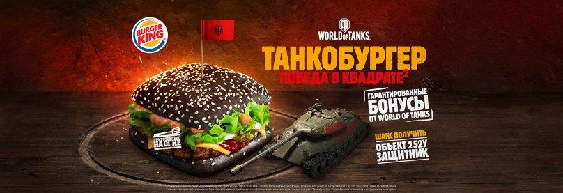 Танкобургер в бургер кинг 2017 - еда для танкистов!