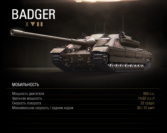 Обзор FV217 Badger в World of Tanks