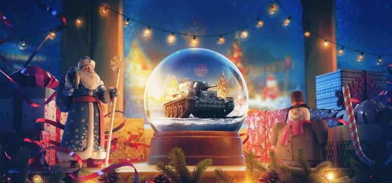 Новогоднее наступление в World of Tanks 2018: праздничные акции уже на подходе