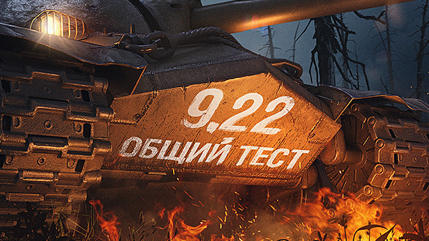 Второй общий тест обновления 9.22 для World of Tanks