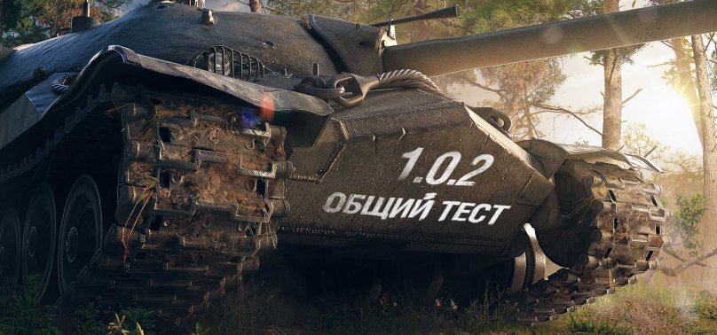 Второй общий тест обновления 1.0.2 World of Tanks