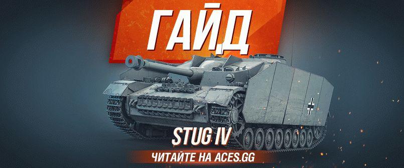 Гайд по немецкой премиум ПТ-САУ 5 уровня StuG IV WoT от aces.gg