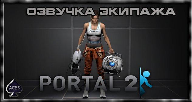 Озвучка Portal 2 для World of Tanks